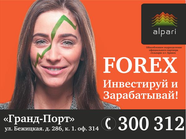 Forex. Деньги должны работать на вас!