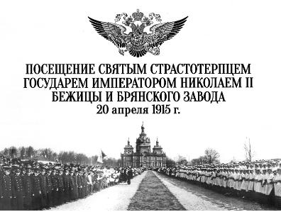 Вышла книга о визите в Брянск последнего российского царя