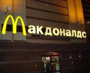 Брянская прокуратура остановила строительство  нелегального «Макдональдса»