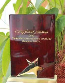 Сотрудника февраля «Брянских КС» выберут из восьми претендентов