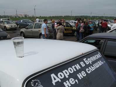 Брянские автомобилисты  не исключили провокаций во время  акции протеста
