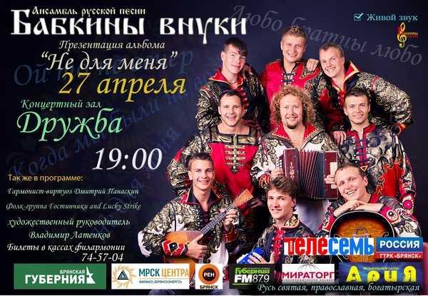Брянский ансамбль «Бабкины внуки» представит на концерте первый альбом