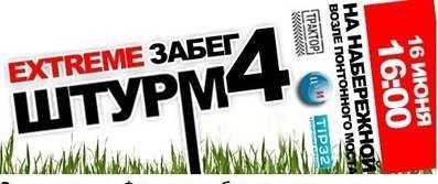 Экстремальный забег «Штурм» пройдёт в Брянске 16 июня