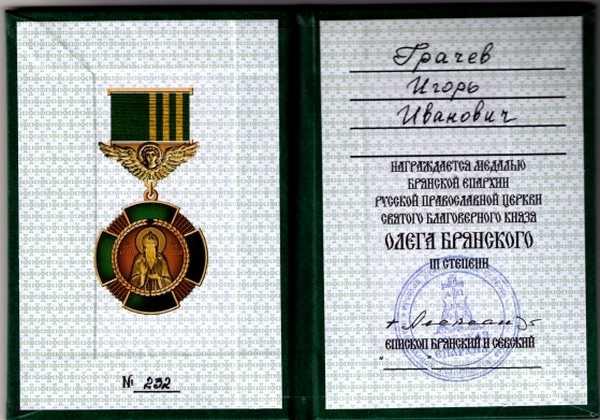 Брянская епархия наградила основателя «Брянских кабельных сетей»