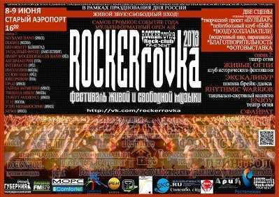 В выходные в Брянске  пройдёт фестиваль живой музыки «ROCKERrovkа»