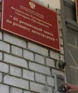 В Брянске возбудили дело против директора «85 ремонтного завода»