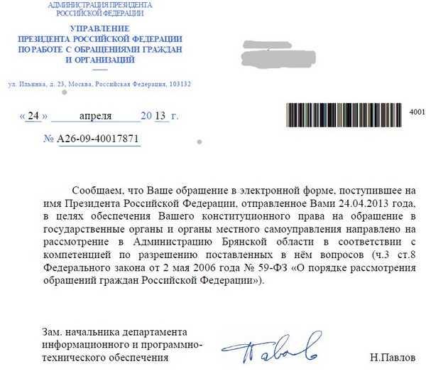 Брянские автомобилисты рассказали о реакции Кремля на их обращения