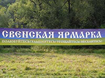 Свенская ярмарка дотопчет реликтовый луг 24 августа