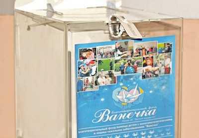 В Брянске установили ящики для пожертвований больным детям