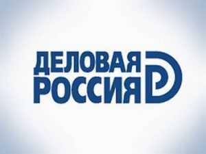 «Деловая Россия» добилась снижения страховых выплат для предпринимателей