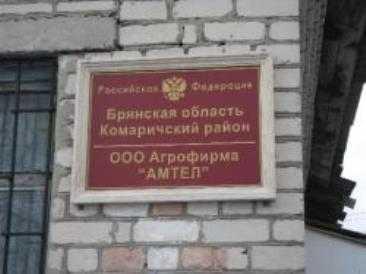 Брянская агрофирма  задолжала сотрудникам более  17 миллионов рублей