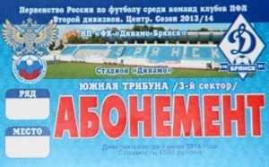 Сегодня стартовала продажа абонементов на матчи брянского «Динамо»
