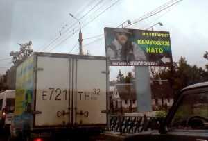 В Брянске обнаружили «след» НАТО