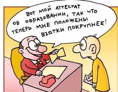 Брянским  педагогам вынесли приговор за взятки