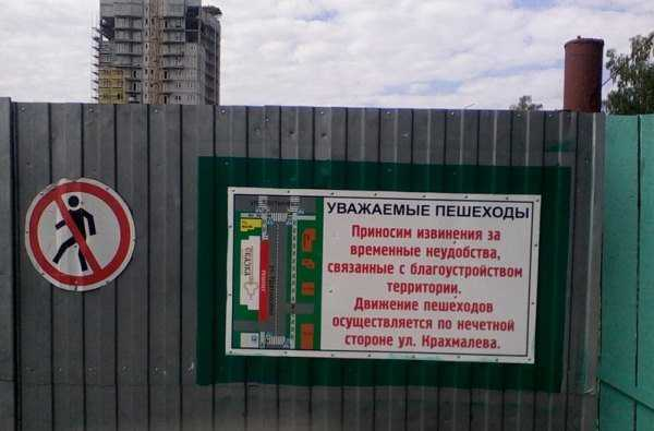 В  Брянске на Крахмалёва  «дикий застройщик» незаконно  валит деревья