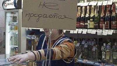 В Брянске  день без алкоголя перенесли на 2 сентября