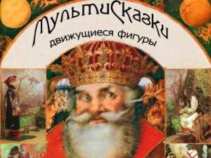 Брянцев приглашают на уникальную выставку «МультиСказки»