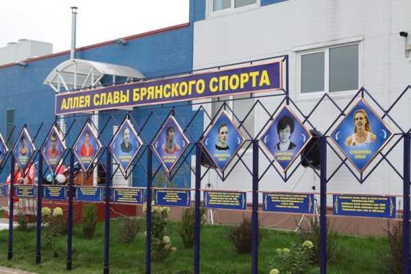 В Брянске открыли аллею Славы брянского спорта