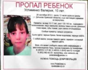 Тайна  исчезновения Леры Устименко год спустя по-прежнему не раскрыта