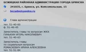 После вынесения приговора Машкову Бежицкий район Брянска  «обезглавлен»