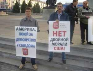 В Брянске прошёл  антиамериканский пикет