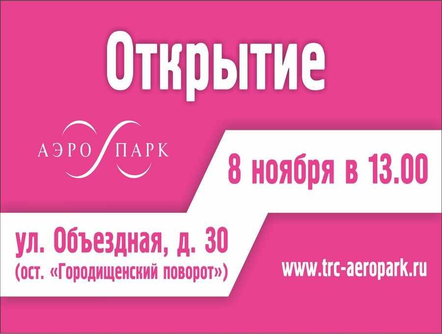 Долгожданное открытие ТРЦ «АЭРО ПАРК» в Брянске состоится 8 ноября