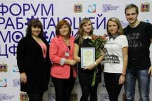 Сотрудница МРСК Центра победила в конкурсе молодых профсоюзных лидеров