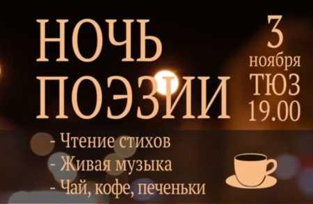 Брянцам подарят ночь поэзии  в ТЮЗе