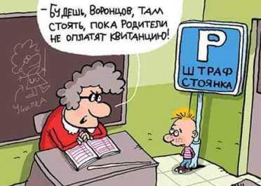 В Брянске открыли «горячую линию» по школьным поборам