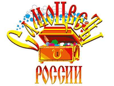 Брянцы отличились на конкурсе  «Самоцветы России»