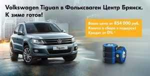 Volkswagen Tiguan к зиме готов!