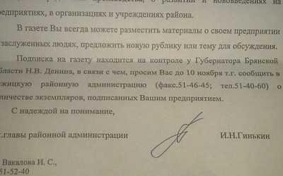 Раскрылся псевдосекрет тиража прогубернаторской газеты