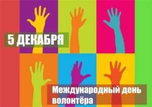 В Брянске впервые выберут  добровольца года
