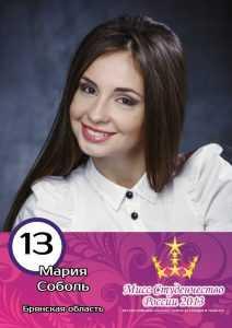 Брянская студентка стала Мисс «FormulaSochi»