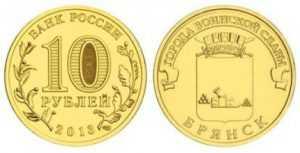 Брянск появился на десятирублёвых монетах
