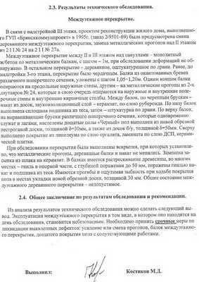 В Бежицком районе Брянска может обрушиться «дом Машкова»