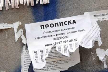Житель Брянска прописал в своей квартире 27 гастарбайтеров