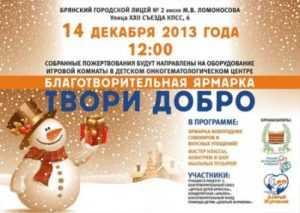 В Брянске пройдёт благотворительная ярмарка «Твори добро»