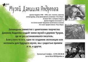 В брянском заповеднике создадут музей Даниила Андреева
