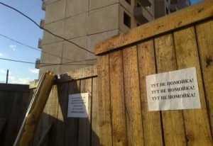 Счета «Жилкомсервиса», приписываемого Потомскому, арестовали