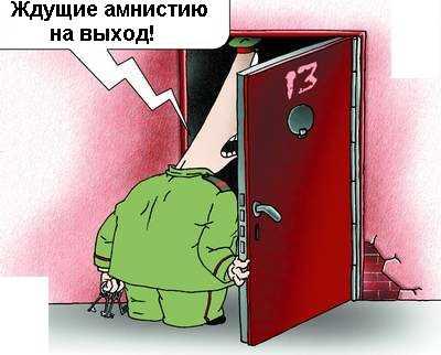 Шкапцова, Добржанская и Машков под амнистию не попали