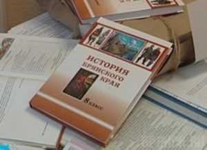 Брянские школьники будут изучать историю и культуру родного края