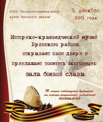 В Брянском районе после ремонта откроется историко-краеведческий музей
