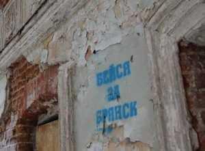 Накануне олимпийского огня: Брянск – город варварской славы