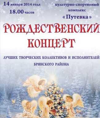 Завтра в Брянском районе пройдёт рождественский концерт