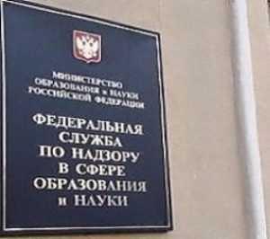 У брянского филиала московского вуза приостановили лицензию