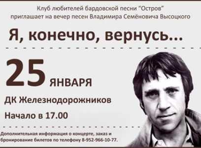 В Брянске пройдёт вечер памяти Владимира Высоцкого