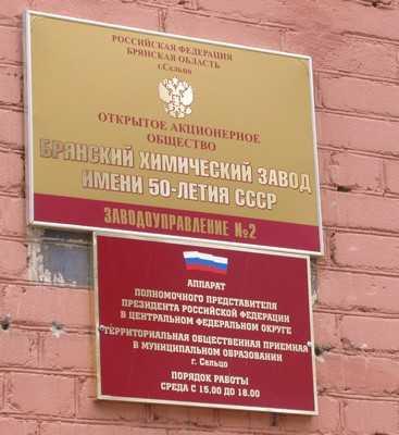 Брянский губернатор велел собирать белорусские лифты на химзаводе