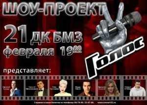 В Брянске выступят участники телепроекта «Голос»