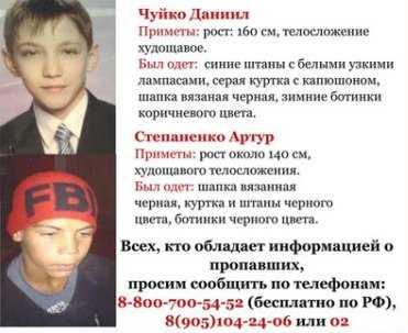 Пропавших брянских подростков нашли